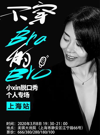 [上海]小xin個人秀-《不穿Bra的Bro》