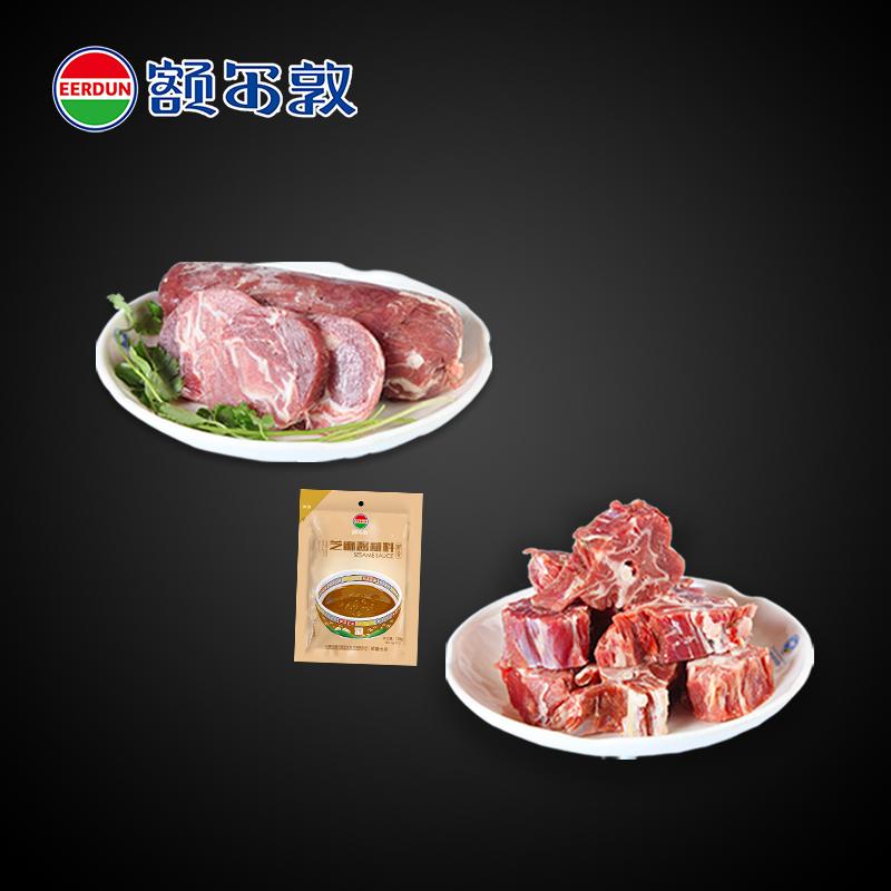 额尔敦 羊整卷500g+羊蝎子1000g+蘸料125g套餐