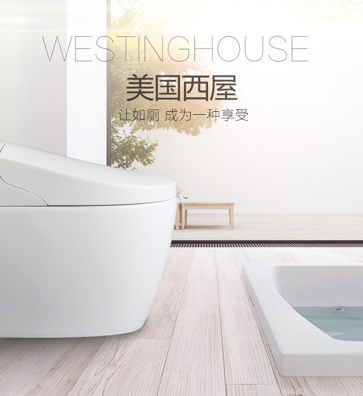 美国西屋(Westinghouse)WHJ-2905西屋智能马桶一体式全自动家用遥控即热坐便器