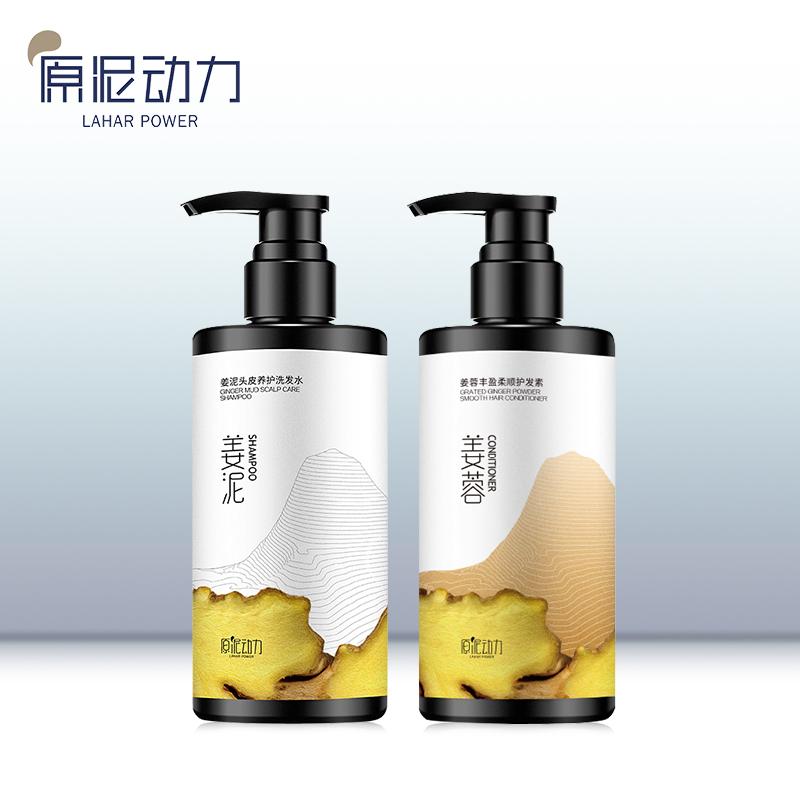 原泥动力 姜泥洗发水400ml+姜蓉护发素400ml