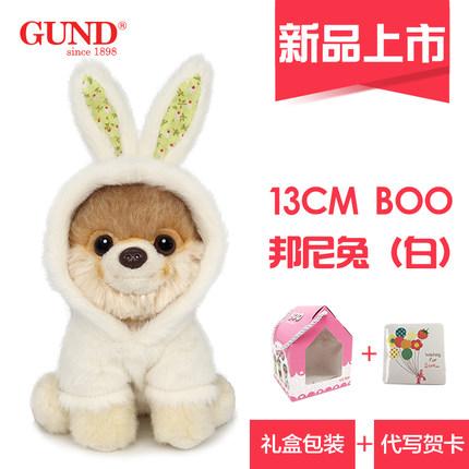 GUND仿真狗狗BOO玩偶邦尼兔毛绒可爱玩具狗公仔狗年吉祥物礼物-13cm邦尼白兔