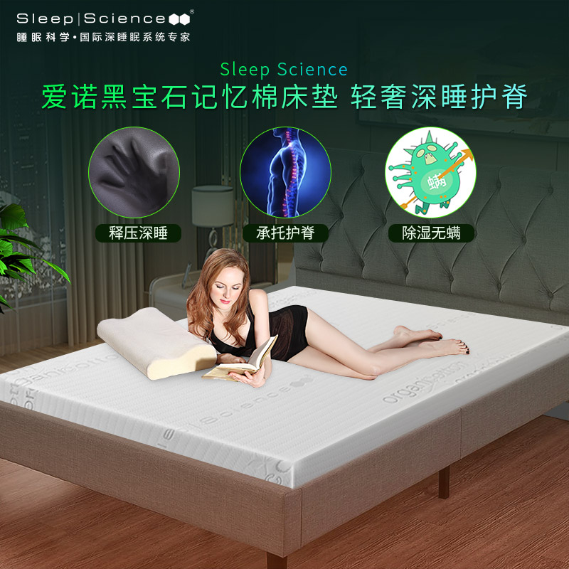 Sleep Science美国睡眠科学爱诺黑宝石竹炭高密度记忆棉床垫薄床垫10CM轻奢舒适解压单双人床垫抑菌无螨