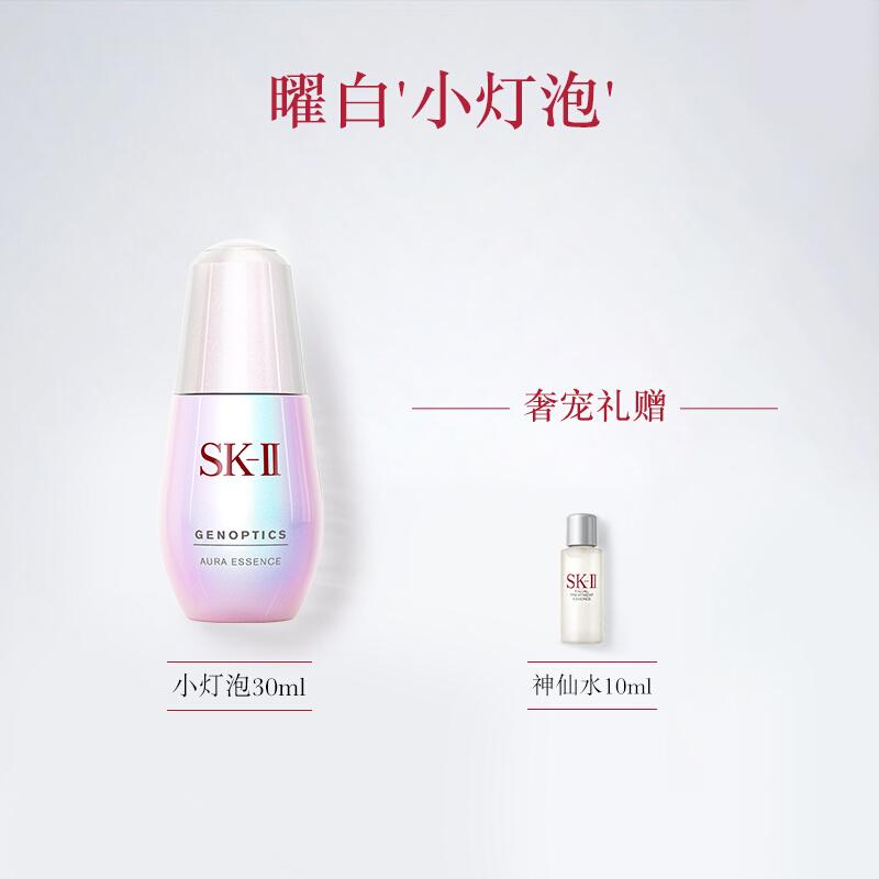 SK-II小灯泡30ml护肤套装化妆品礼盒(赠神仙水)SK2精华液 补水保湿 美白祛斑 祛痘印