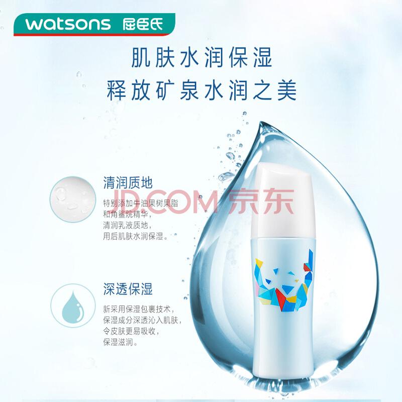 屈臣氏WATER360矿泉水活保湿乳150毫升 滋润亮肤敏感肌适用保湿补水控油乳霜保湿露,屈臣氏(Watsons)