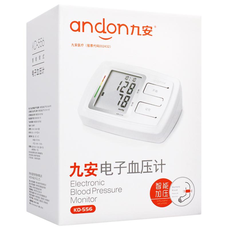 九安 电子血压计 KD-556 家用全自动智能 上臂式血压测量仪 包邮
