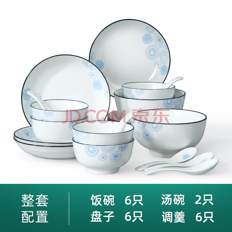 华帝 餐具套装日式 陶瓷碗碟套装20头 家用碗盘勺餐具 青柠系列 微波炉适用,华帝(VATTI)