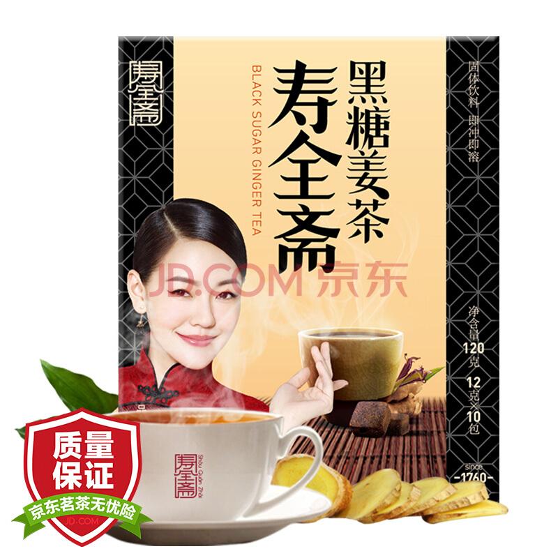 寿全斋 养生茶 黑糖姜茶 10支装 姜糖 姜母茶 老姜汤 生姜水 姜汁 120g,寿全斋(SHOUQUANZHAI)