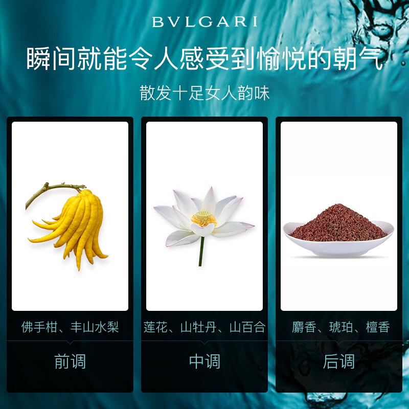 宝格丽(BVLGARI)晶莹女士淡香水 40ml (晶莹纯香 白水晶 女士香氛)