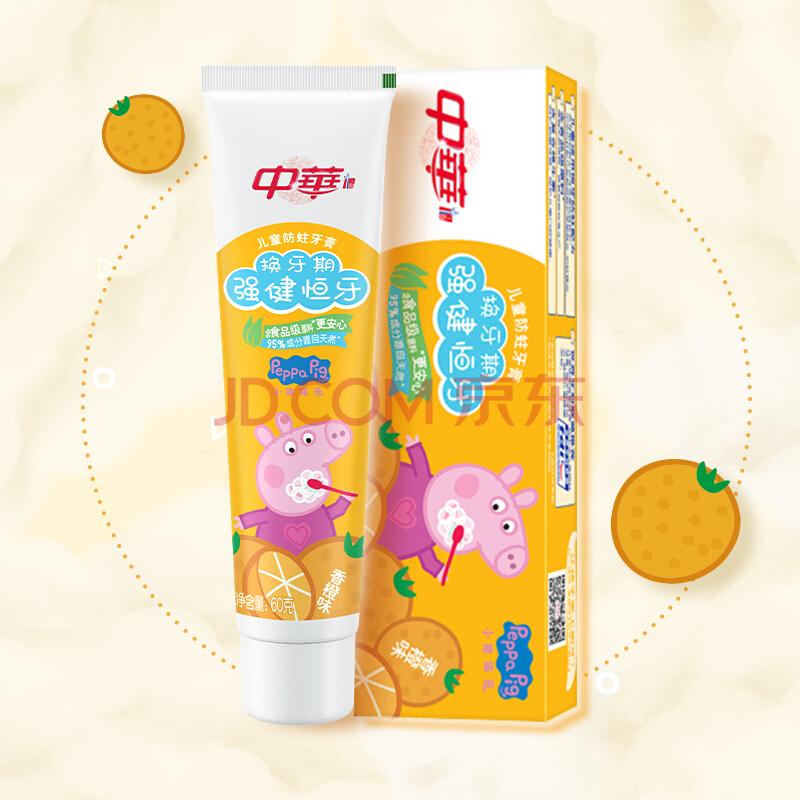中华儿童牙膏 香橙味 60g(7-13岁 换牙期 强健恒牙)修护龋齿 呵护牙龈,中华(Zhonghua)