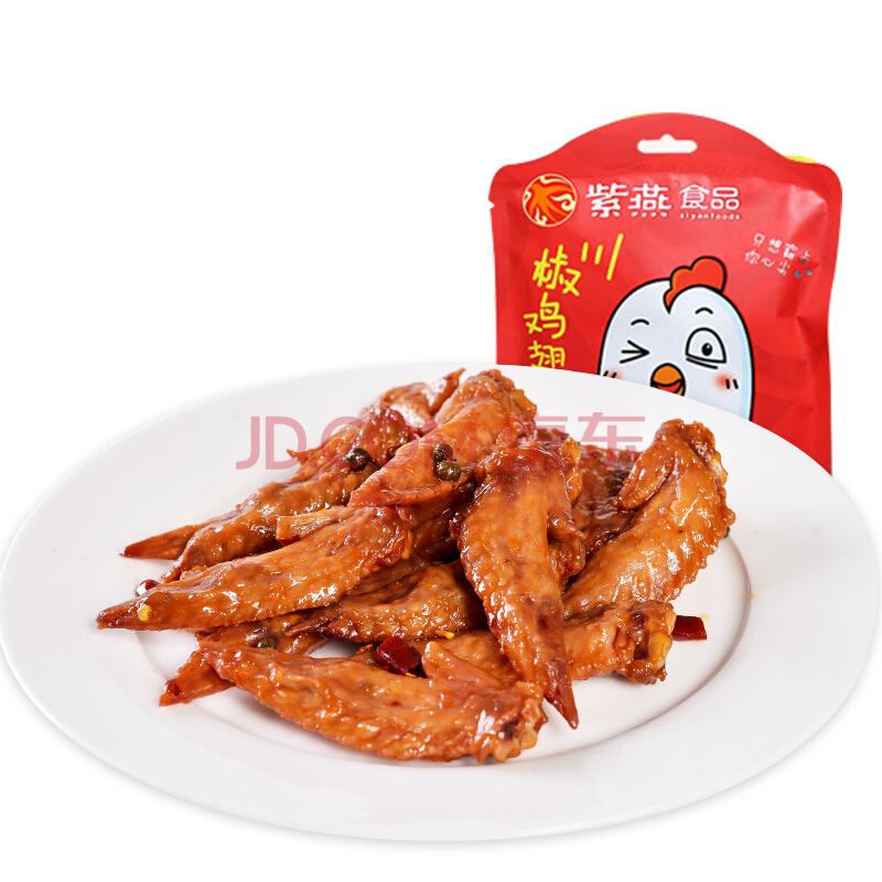 紫燕百味鸡 川椒鸡翅尖 熟食卤味零食麻辣小吃 真空小包装82g,紫燕