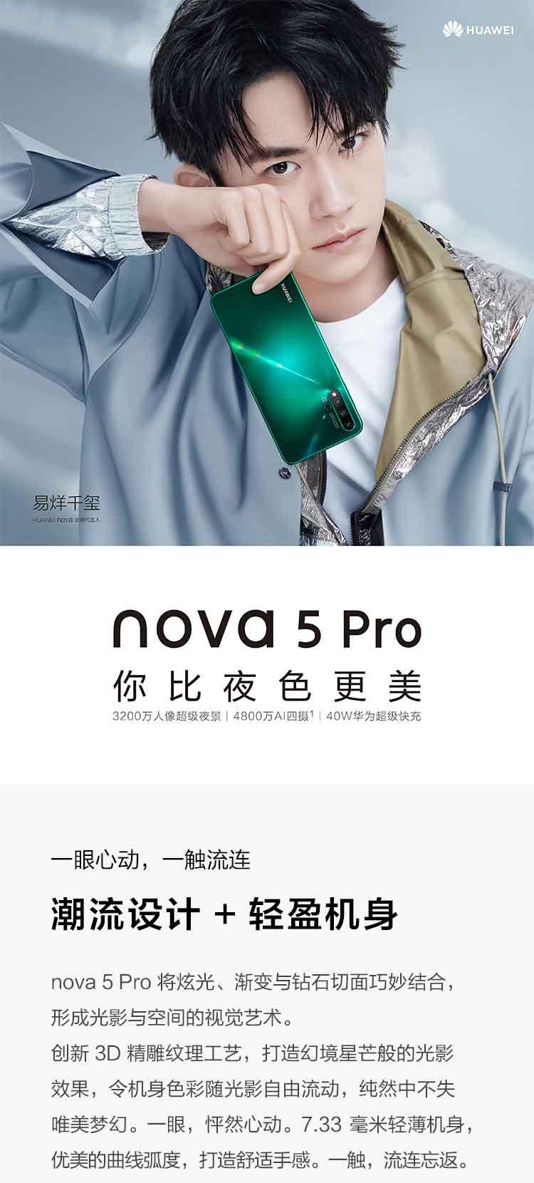 华为nova5 Pro 移动联通电信4G拍照全网通手机