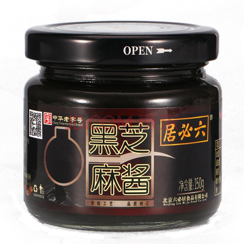六必居 调味酱料 黑芝麻酱 拌面拌菜火锅蘸料 150g 中华老字号,六必居