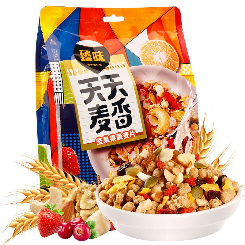 臻味 天天麦香坚果果蔬混合麦片 独立包装每日果干燕麦片 294g*2袋