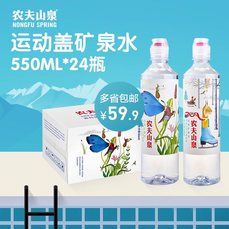 农夫山泉 饮用天然矿泉水 535ml*24瓶 整箱