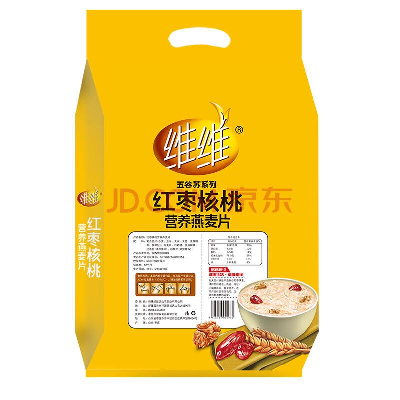 维维 红枣核桃营养早餐燕麦片 速溶即食 冲饮代餐 燕麦片560g,维维