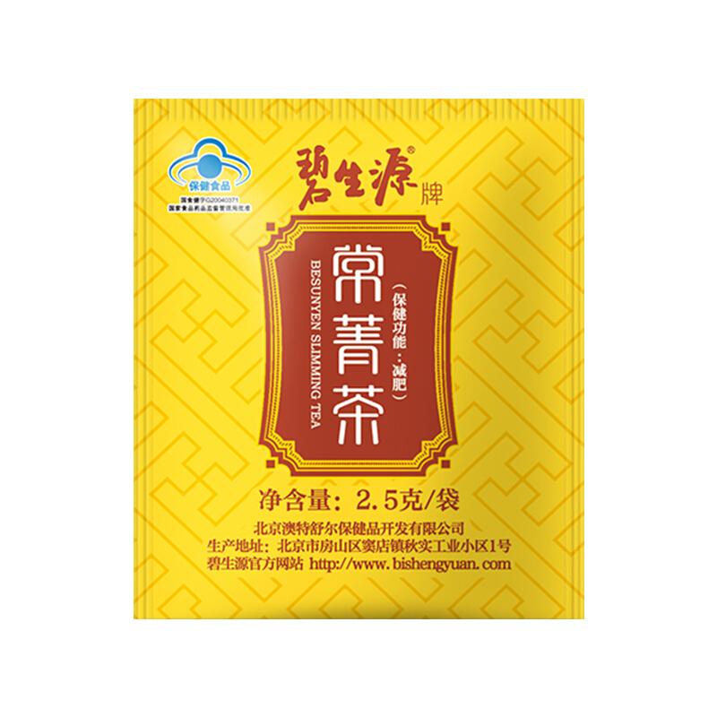 碧生源牌常菁茶2.5g/袋*60袋(原减肥茶)草本减肥 瘦身纤体