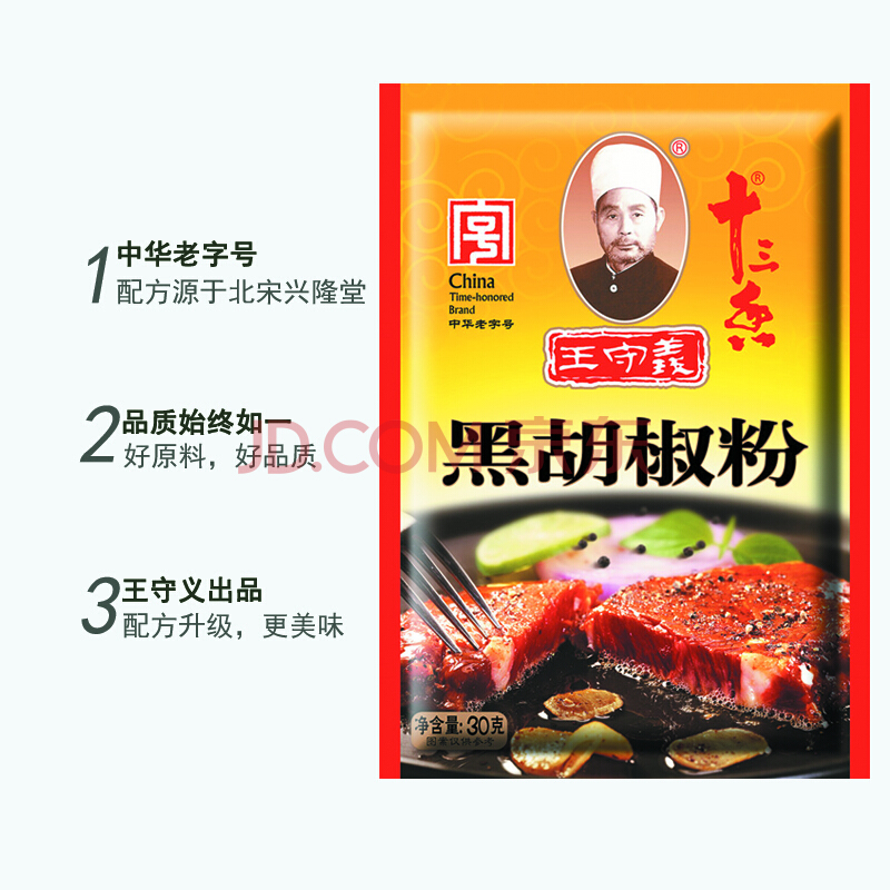 王守义 黑胡椒粉30g*3袋 牛排烧烤烹饪腌制香辛调味料 中华老字号,王守义