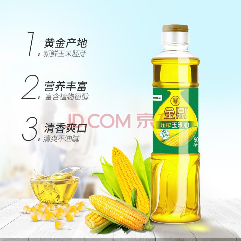 金鼎 压榨玉米油 500ml 非转基因 食用油,金鼎