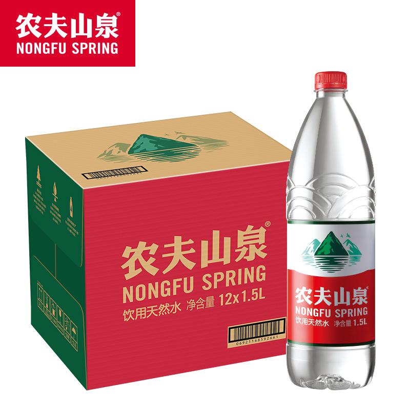 农夫山泉饮用天然水1.5L1*12瓶整箱