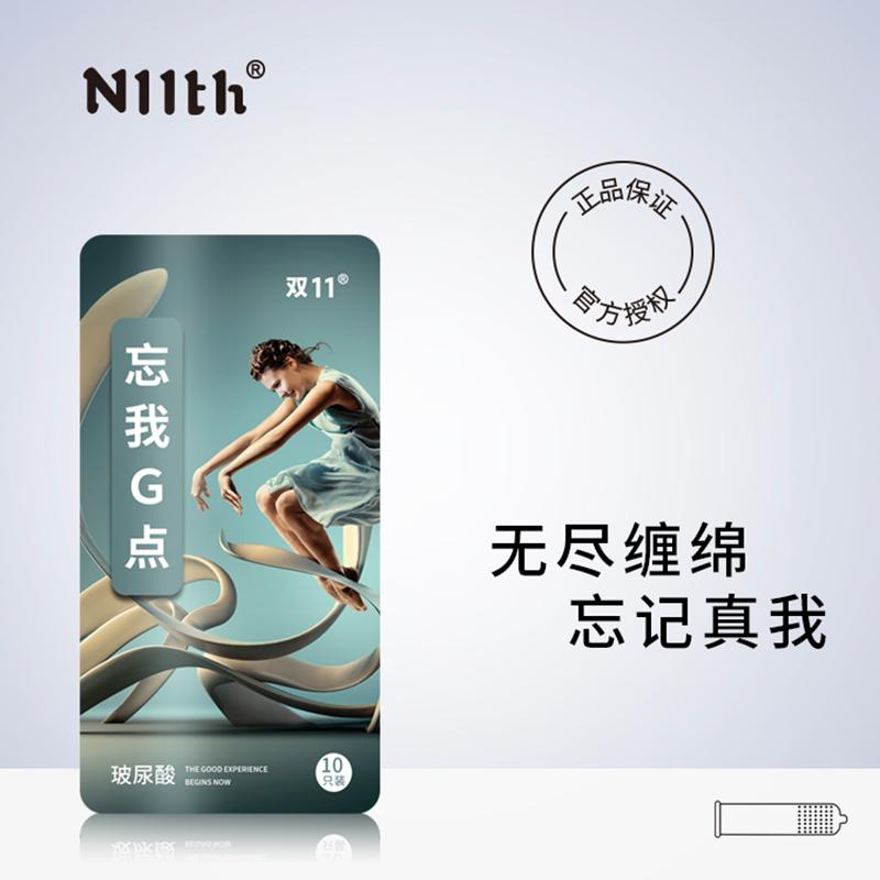 双11避孕套 日本进口玻尿酸润滑剂泰国天然乳胶 艺术系列G点颗粒型 金属盒包装 10只装