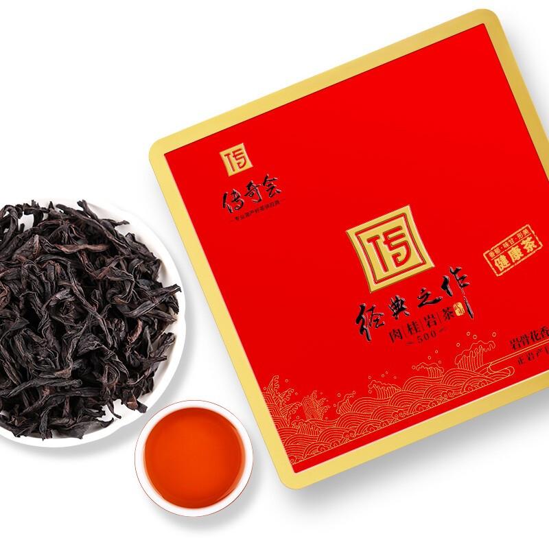 传奇会茶叶 特级肉桂茶 武夷山大红袍正宗品质岩茶乌龙茶礼盒装256g