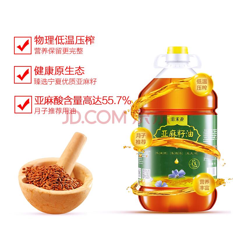 宁夏索米亚 亚麻籽油 低温压榨一级 胡麻油适用于孕妇婴儿食用油5L,索米亚