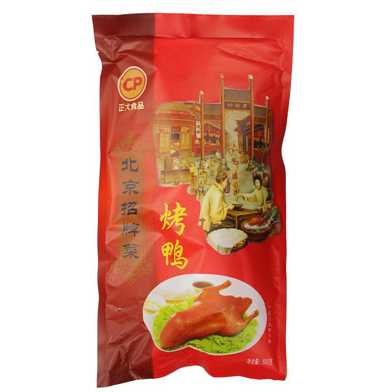 【正大食品】名特产北京烤鸭北京特产半片鸭500g包邮