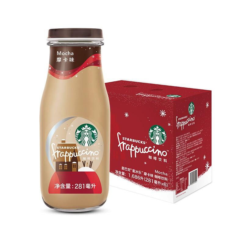 星巴克(Starbucks)星冰乐 摩卡281ml*6瓶 咖啡饮料礼盒装(新老包装随机发货)