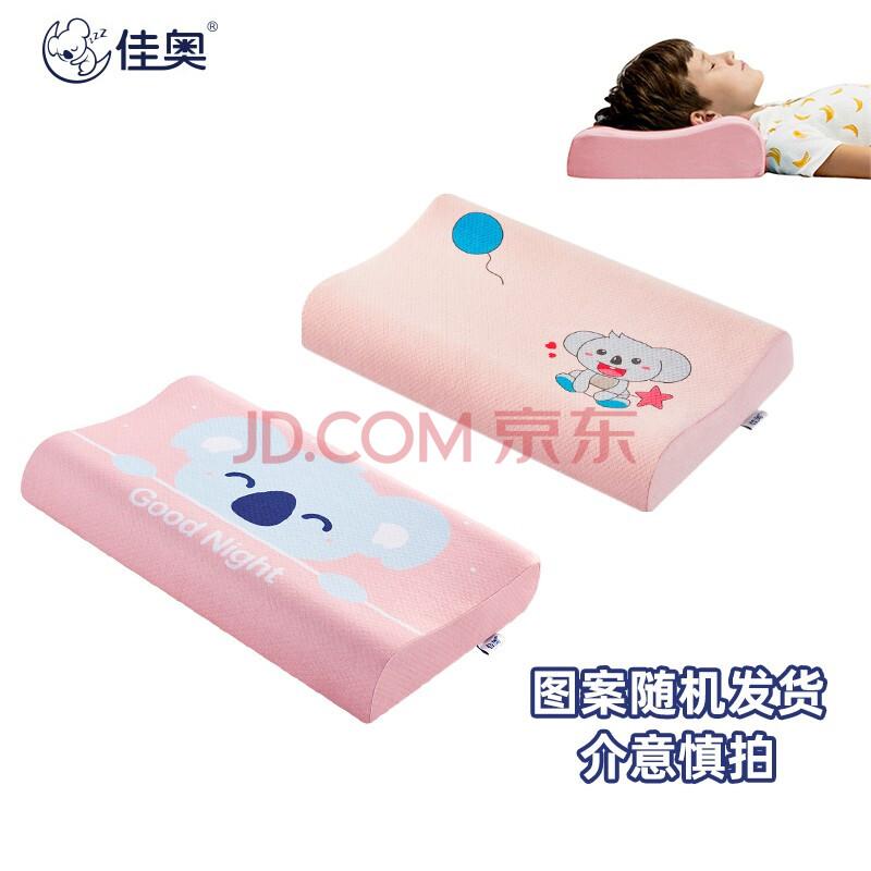 佳奥 泰国天然乳胶枕头 儿童学生睡眠颈椎枕芯 乳胶含量90%粉色 6-16岁,佳奥(JAGO)