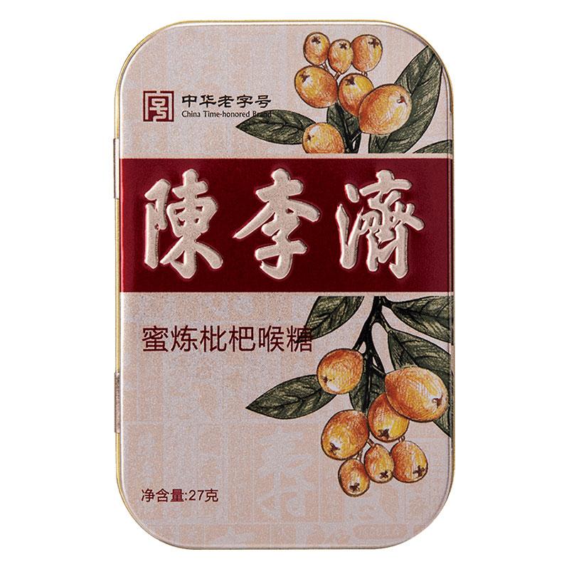 陳李濟 潤喉糖蜜煉枇杷喉糖含片27g鐵盒裝