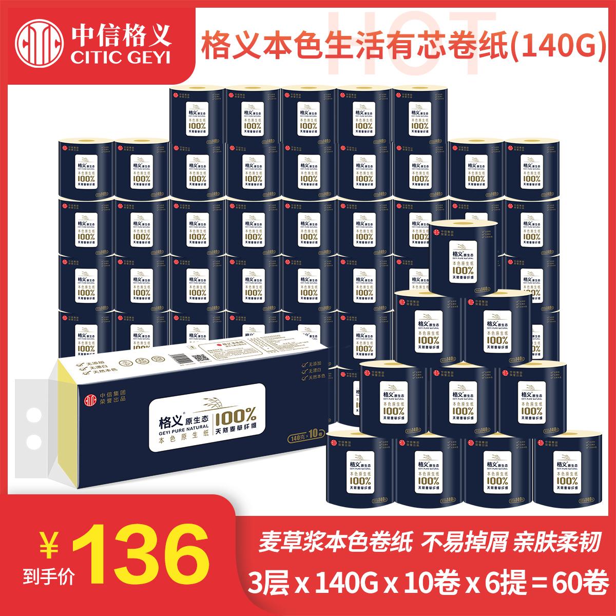 中信格义天然本色140g有芯卷纸超韧3层10卷*6提 60卷整箱实惠家庭装 中规格