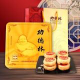 功德林 中秋苏式月饼礼盒 团购送礼功德金牌多种口味656g,功德林