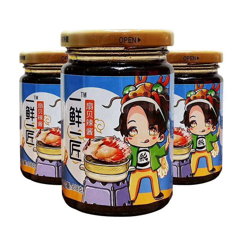 扇贝辣酱218g 拌饭酱 海鲜酱 大颗扇贝肉 颗颗看得见