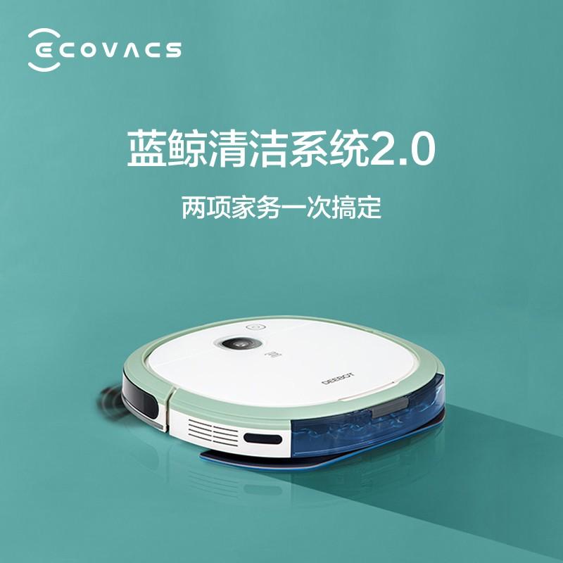 科沃斯(Ecovacs)地宝U3Neo扫地机器人智能家用吸尘器扫拖一体机器人DK43除菌湿拖 纤薄新品