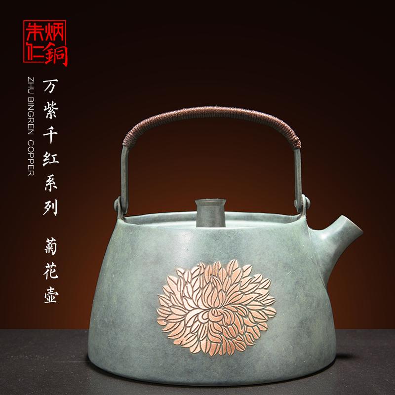 朱炳仁铜 家用煮茶壶泡茶烧水壶养身小茶壶便携单壶紫禁城菊花壶