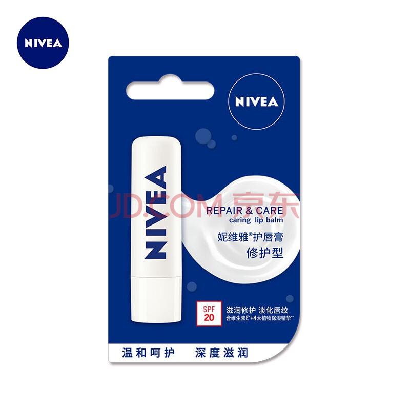 妮维雅(NIVEA)润唇膏修护型SPF15(新)4.8g(口红前打底 淡化唇纹),妮维雅(NIVEA)