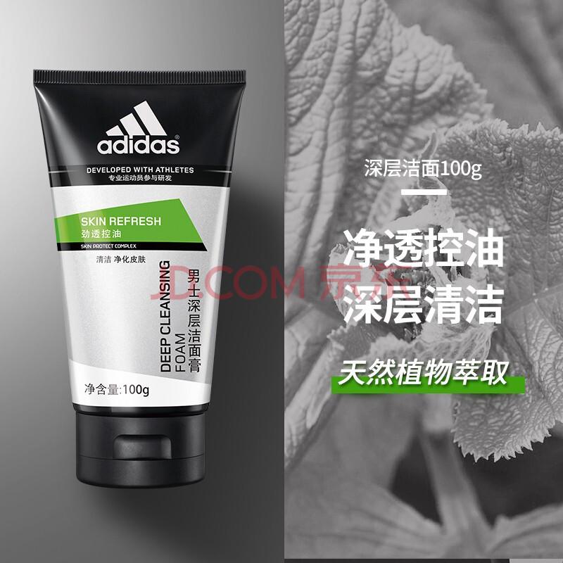 阿迪达斯(Adidas)男士 劲透控油深层洁面膏100g 劲透控油 深层清洁 洁面乳 洗面奶,阿迪达斯(Adidas)