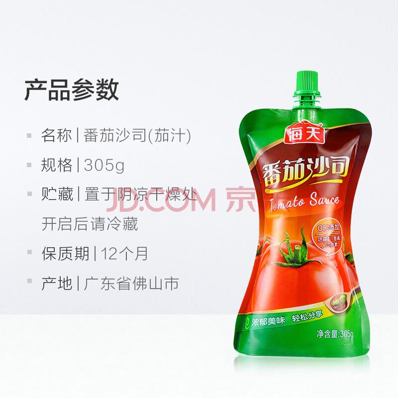 海天 番茄酱 番茄沙司 305g 烘焙原料 中华老字号,海天