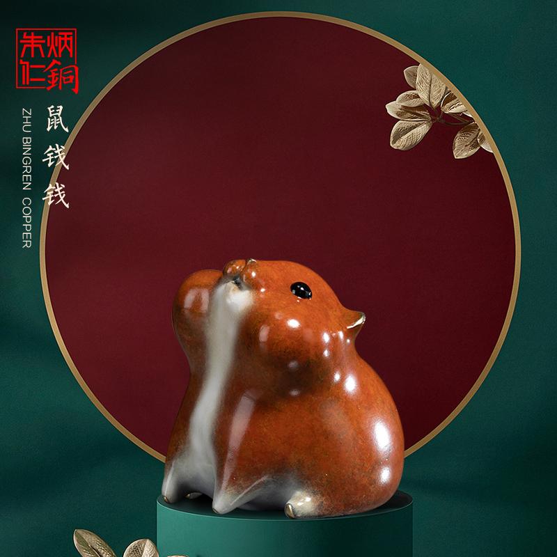 朱炳仁新年铜鼠年萌鼠宝吉祥摆件鼠钱钱家居桌面创意摆件