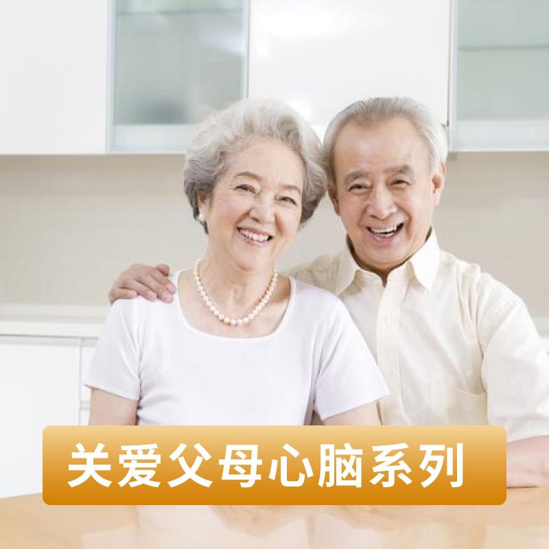 爱康国宾-关爱父母-心脑专项检查