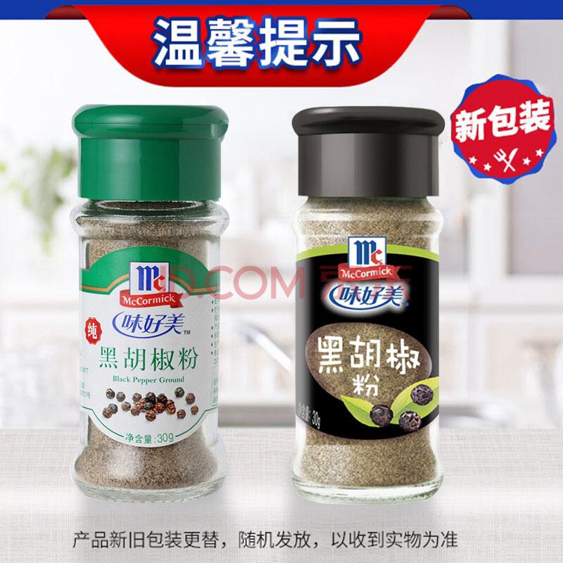 味好美(McCormicK) 香辛料调料 黑胡椒粉 30g 自然选材 味好美出品,味好美(McCormicK)