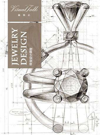 珠寶設計課程