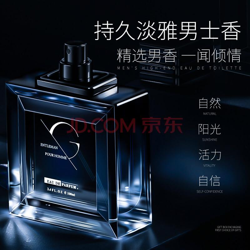 和风雨男士香水100ml 古龙水持久淡香清新香氛礼盒套装,和风雨(Hefengyu)