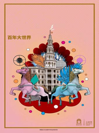百年上海大世界