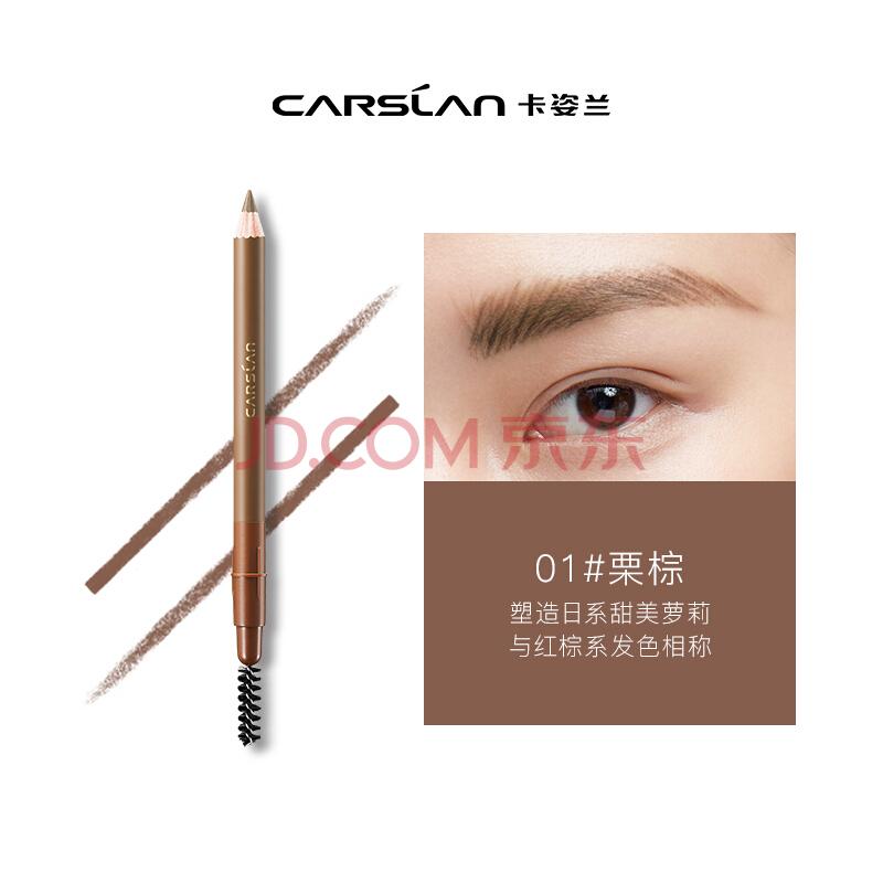 卡姿兰(Carslan)自然塑形眉笔(防水防汗 防晕染 持久 显色 新老包装随机发货)01#栗棕色 1g,卡姿兰(Carslan)