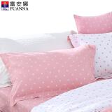 富安娜家纺 纯棉枕套 全棉枕头套 简约纯色枕芯套一对枕巾 玻璃球 粉色74*48CM,富安娜(FUANNA)
