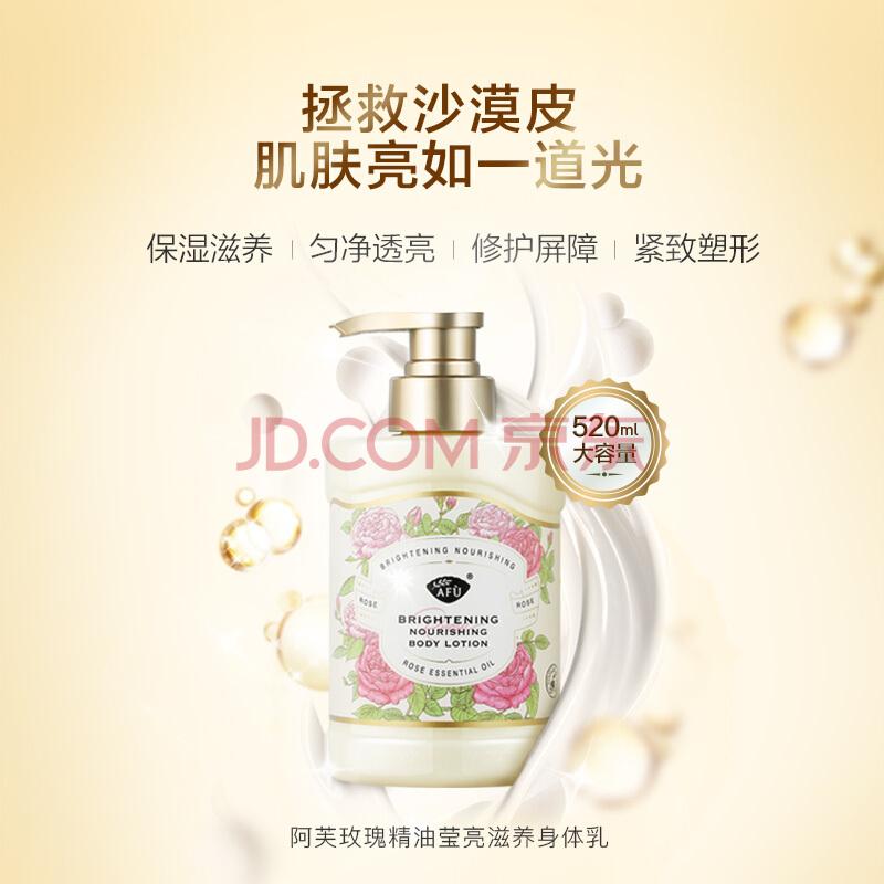 阿芙AFU身体乳 保湿净透以油护肤 玫瑰精油 身体乳520ml,阿芙(AFU)