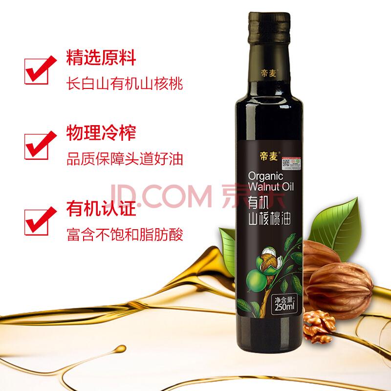 帝麦 物理冷榨有机山核桃油250ml 适用于儿童食用油,帝麦