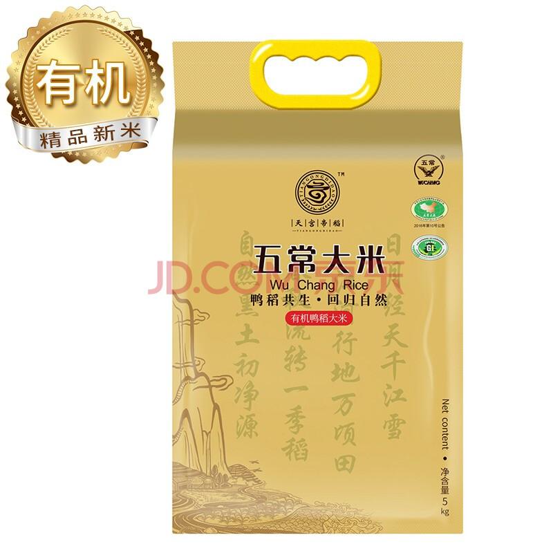 天宫帝稻 五常有机大米 鸭稻共生稻花香米 五常大米 东北大米5kg,天宫帝稻