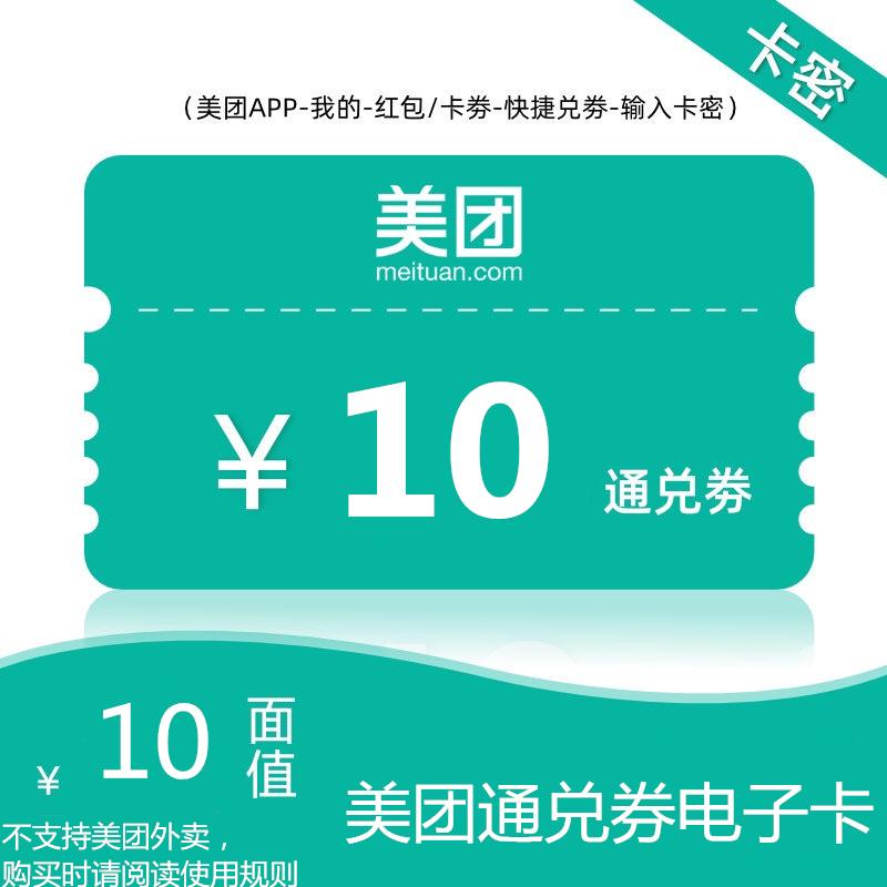 美團通兌券電子卡密10元